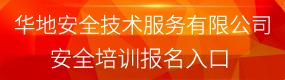 华地安全技术服务有限公司安全培训报名入口